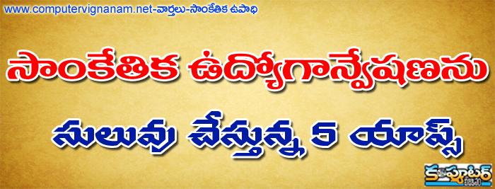 సాంకేతిక ఉద్యోగాన్వేషణను సులువు చేస్తున్న 5 యాప్స్