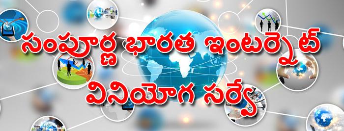 సంపూర్ణ భారత ఇంటర్నెట్ వినియోగ సర్వే