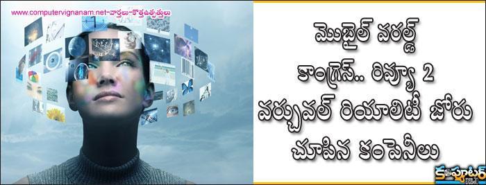 మొబైల్ వరల్డ్ కాంగ్రెస్ రివ్యూ 2...  వర్చువల్ రియాలిటీ జోరు చూపిన కంపెనీలు
