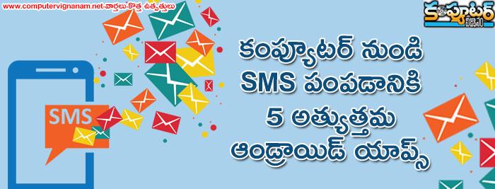 కంప్యూటర్ నుండి SMS పంపడానికి 5 అత్యుత్తమ ఆండ్రాయిడ్ యాప్స్