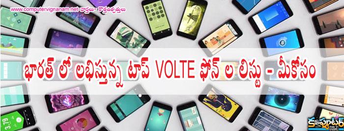 భారత్  లో లభిస్తున్న టాప్ VoLTE ఫోన్ ల లిస్టు – మీ కోసం
